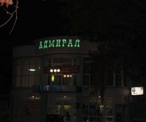 аптека-адмирал