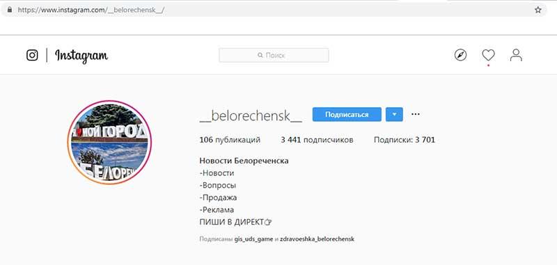 группа в Инстаграм Белореченск