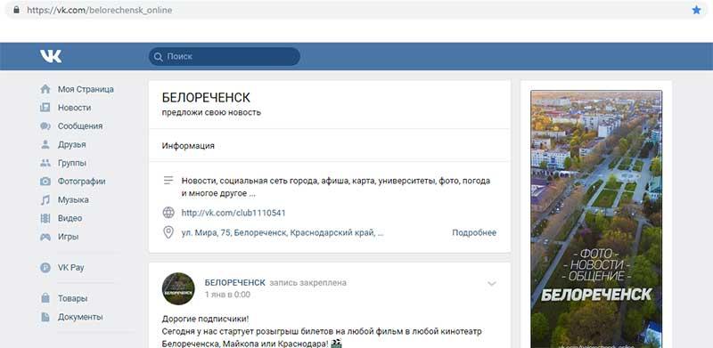 группа в Контакте Белореченск