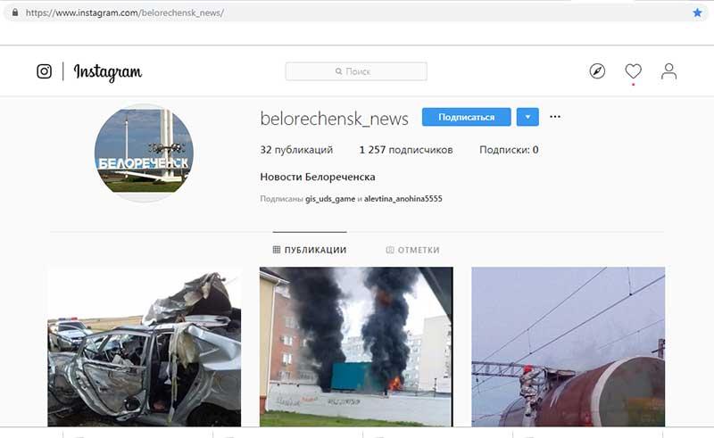 Группа в Инстаграм Белореченские новости