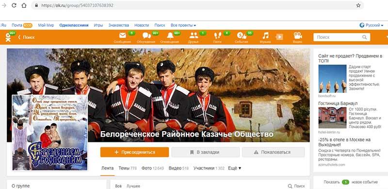 Группа в Одноклассниках Казачьего общества Белореченска