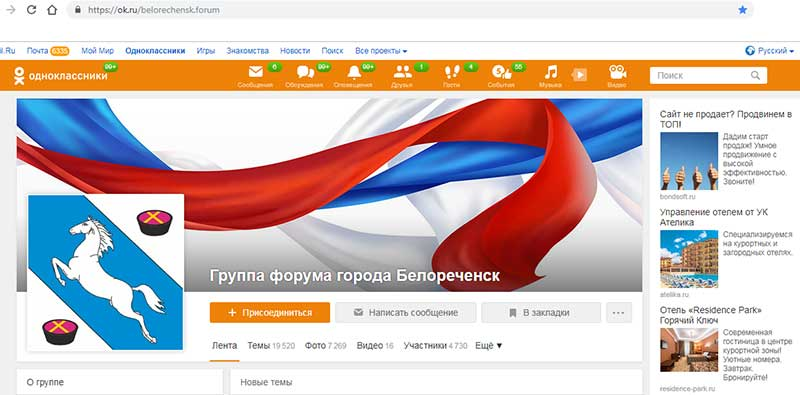 одноклассники группа форум Белореченска