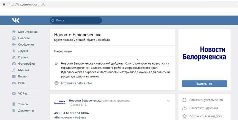 группа в Контакте Новости Белореченска