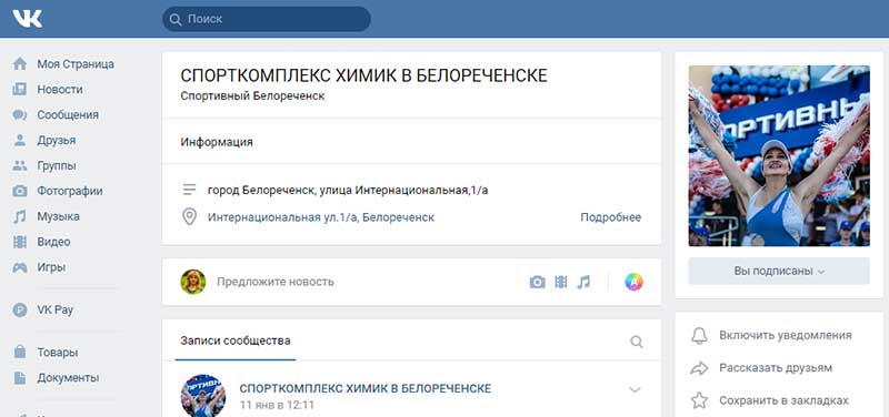группа в контакте спорткомплекс Химик в Белореченске