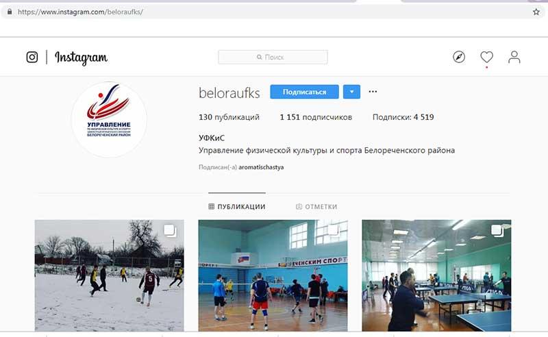 группа по спорту в Белореченске в Инстаграм
