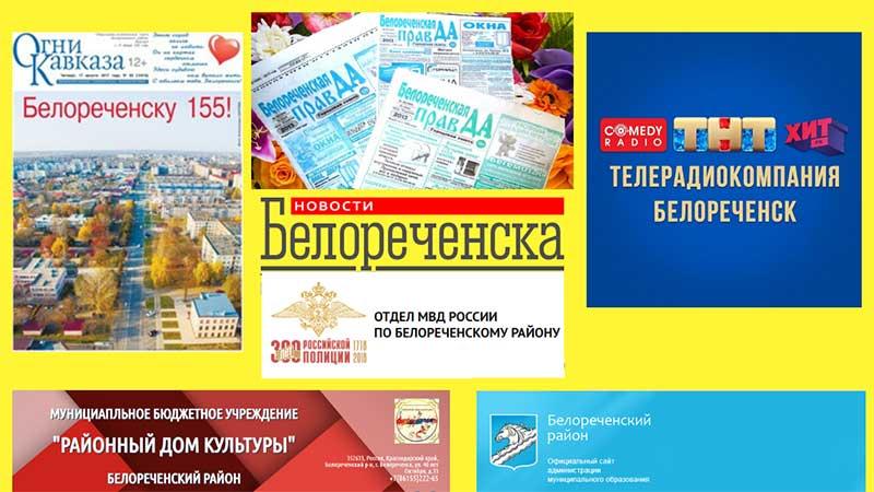 новостные сайты Белореченска Краснодарского края