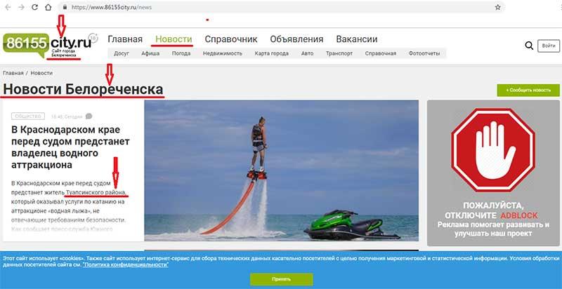 сайт-86155сити.ру
