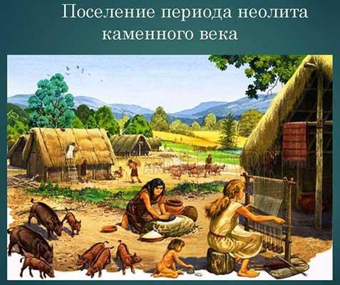 Поселение неолита